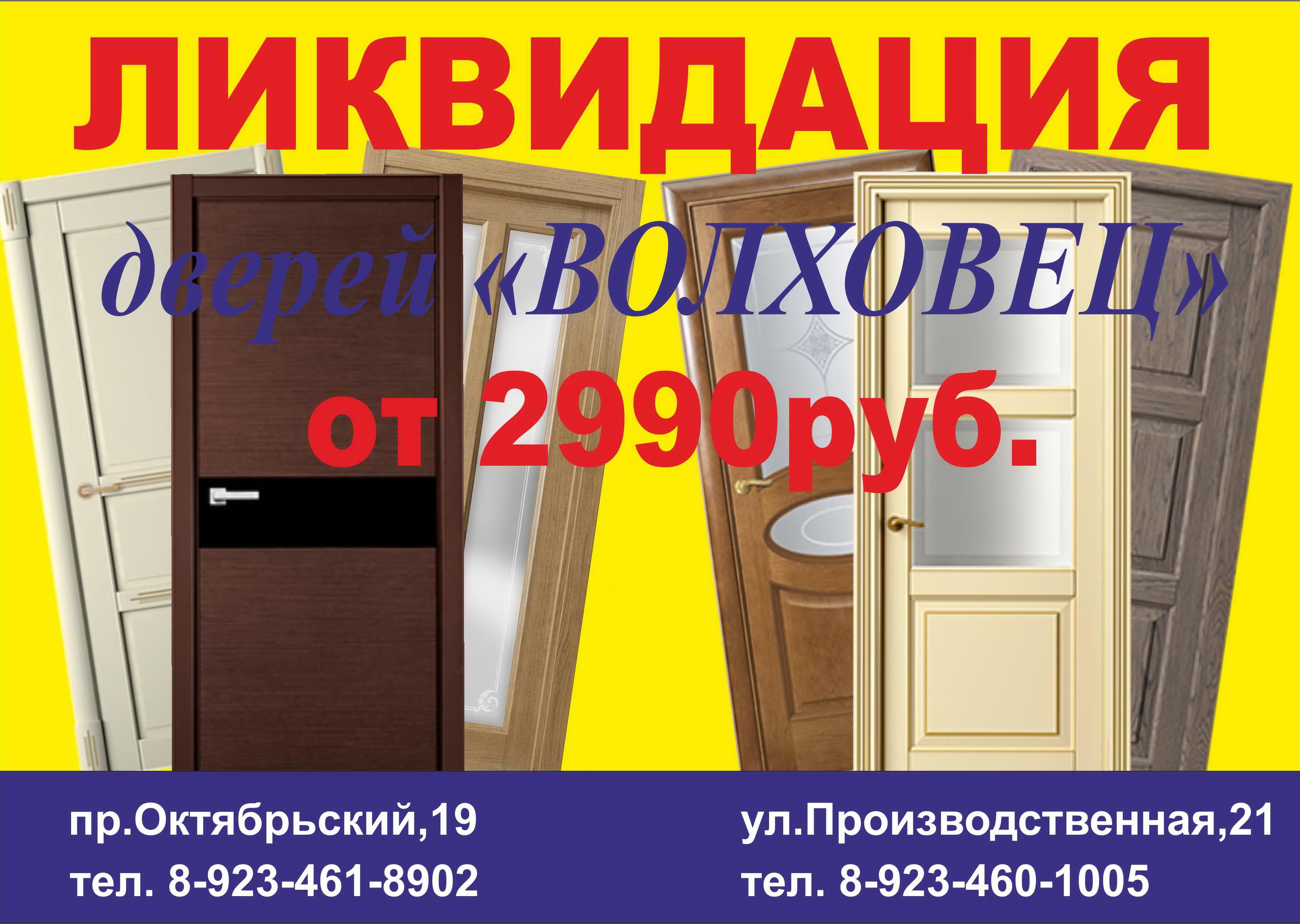 Распродажа дверей Волховец 1